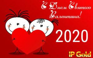 поздравляем с днём святого валентина 2020 года