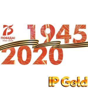 поздравляем с днём победы 2020 года