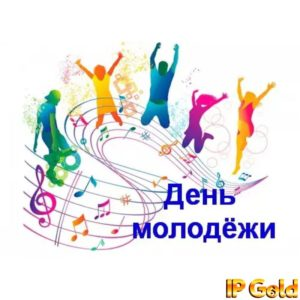 поздравляем с днём молодёжи россии 2020 года
