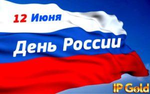 поздравляем с днём россии 2020 года