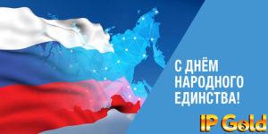 поздравляем с днём народного единства 2020 года