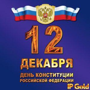 поздравляем с днём конституции рф 2020 года