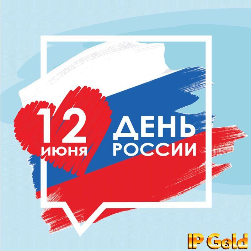 поздравляем с днём россии 2021 года