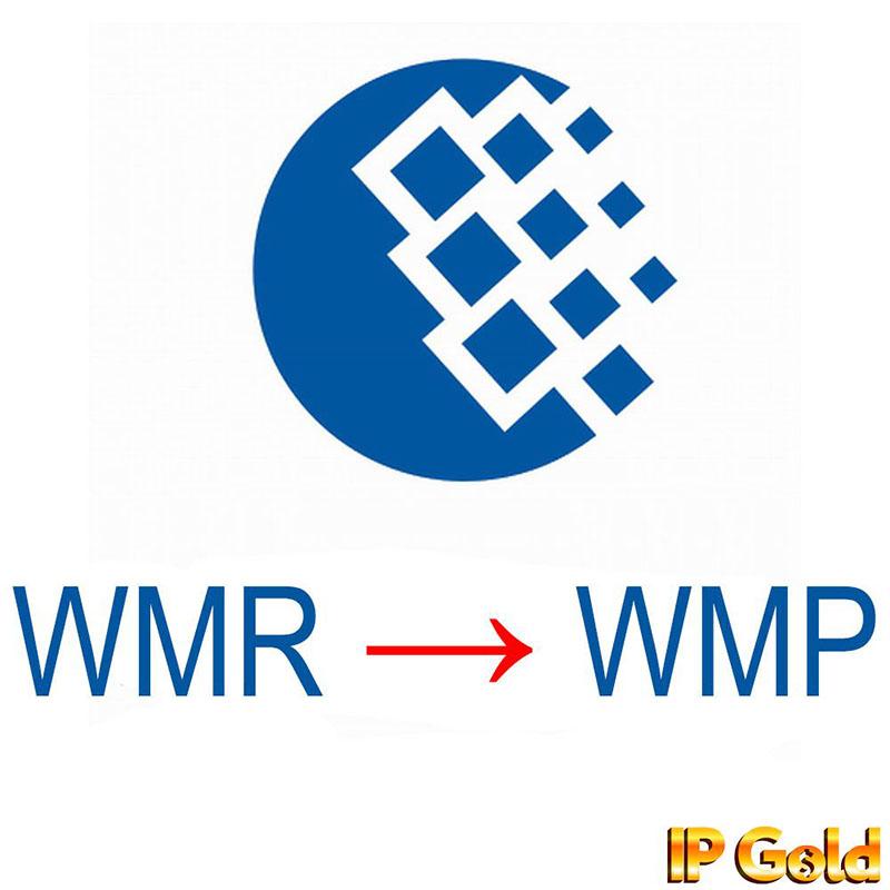 прекращён вывод на wmr-кошельки